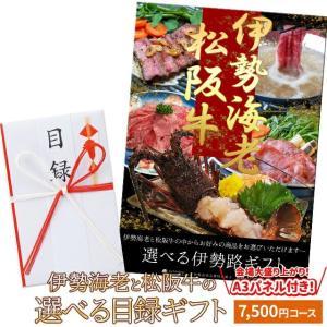 松阪牛 伊勢海老 伊勢路目録ギフト A3パネル付7500円コ...