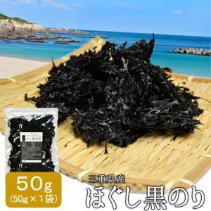 メール便送料無料  あおさやわかめと同じようにおみそ汁に、そのまま入れるれるだけで海苔の風味と食物繊...