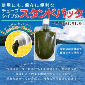 離島 あかもく 90g×10パック 伊勢志摩産 送料無料 アカモク ギバサ 海藻 冷凍 チューブ タイプ|isesima|06