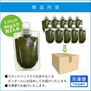 離島 あかもく 90g×10パック 伊勢志摩産 送料無料 アカモク ギバサ 海藻 冷凍 チューブ タイプ|isesima|08