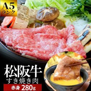 松阪牛 すき焼き肉300g 送料無料 A4ランク以上−産地証...