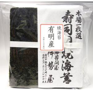 有明産の焼き海苔になります。(当店規格cグレード) 有明産の海苔は瀬戸内産の海苔より柔らかさがあるの...