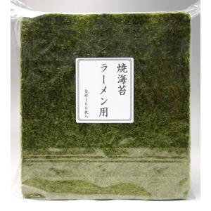 ラーメン用の厚めで硬めの海苔です。 海苔の色味が少し薄く黄緑色をしておりますが、ラーメンには合う海苔...