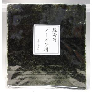 ラーメン用の海苔で色味・厚み・香りなど最高ランクの品質です。 ラーメンの具材にこだわりたい店主様にお...