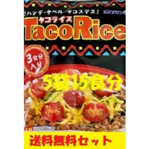 オキハム タコライスの素 3袋入り×5セット(15食分)