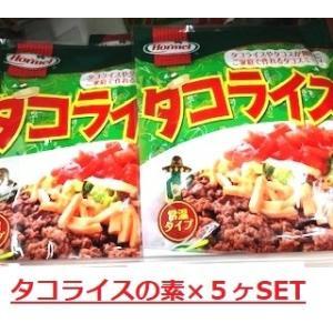 ホーメル タコライスの素 2袋入り×5セット(10食分)