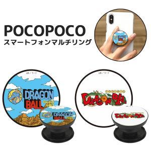 ドラゴンボール POCOPOCO ロゴ ドラゴン DRAGON BALL  キャラクター ホワイト ブルー スタンドリング iPhone android ホルダー ホールド 貼り付け リング isfactory