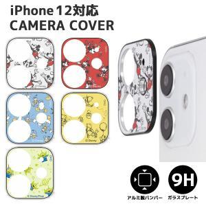 ディズニー キャラクター iPhone12 対応カメラカバー ミッキー  ミニー ドナルドダック くまのプーさん エイリアン iPhone 12 かわいい カバー 保護 人気 ガラス|isfactory
