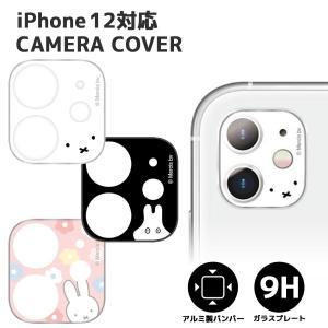 ミッフィー iPhone 12 対応 カメラカバー フェイス おばけごっこ フラワー カメラ レンズ 強化ガラス 表面硬度9H レンズ保護 フィルム クリア かわいい 耐衝撃 isfactory