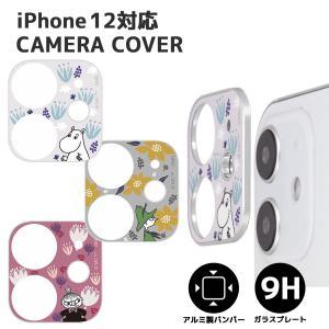 ムーミン iPhone 12 対応 カメラカバー リトルミイ スナフキン カメラ レンズ 強化ガラス 表面硬度9H レンズ保護 フィルム クリア かわいい 耐衝撃 アイホン isfactory