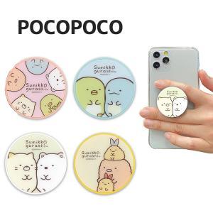 すみっコぐらし POCOPOCO しゅうごう ぺんぎん?&とかげ ねこ&しろくま あげっコ スタンドリング iPhone android ホルダー ホールド 貼り付け リング|isfactory