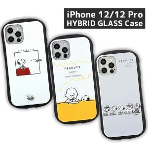 ピーナッツ iPhone12/12 Pro 対応ハイブリッドガラスケース スヌーピー Snoopy ドッグハウス レター みんな 持ちやすい かわいい Pro プロ|isfactory
