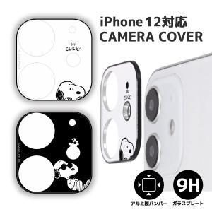 ピーナッツ iPhone12 対応カメラカバー スヌーピー ジョー・クール iPhone 12 かわいい キャラクター 高透過率 耐衝撃 指紋 皮脂防止 カバー 保護 人気 ガラス|isfactory