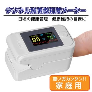 デジタル酸素飽和度メーター 家庭用 体調管理 健康管理 簡単計測 血中酸素濃度計 測定器 血中酸素 指先 酸素濃度計 高性能 コンパクト 簡単 RS-E1440 isfactory