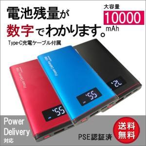 モバイルバッテリー 残量デジタル表示 PowerDelivery対応 QC3.0 急速充電 PD 10000mAh|isfactory
