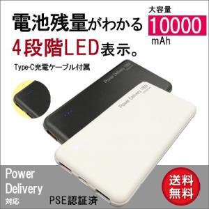モバイルバッテリー PowerDelivery対応 QC3.0 急速充電 PD 10000mAh|isfactory
