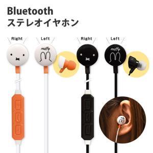 ミッフィー Bluetoothステレオイヤホン ワイヤレスイヤホン  ハンズフリー通話 音楽 リモコン マイク 60cm カナル かわいい キャラクター|isfactory