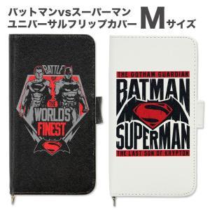 バットマンvsスーパーマン ユニバーサルフリップカバーM BVS-02 isfactory