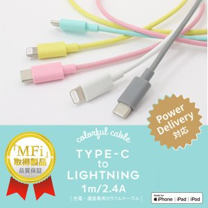 Type-C to Lightning ColorfulCable iphone  USB C  ライトニング ケーブル Apple MFi認証取得 Power Delivery 対応 かわいい カラー|isfactory