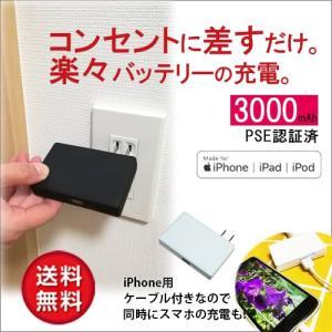 送料無料 モバイルバッテリ- iphone用 ライトニングケーブル付属 AC入力電源 3000mAh|isfactory
