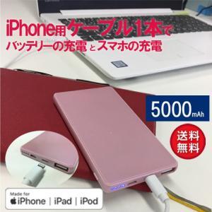 モバイルバッテリー 軽量 コンパクト  iphone用 ライトニング入出力端子 iPhoneケーブル50cm付属 5000mAh|isfactory