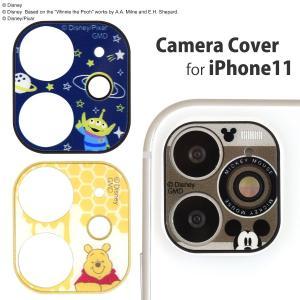 ディズニー ピクサー iPhone11 カメラカバー ミッキー プーさん エイリアン カメラ キャラクター 保護 レンズ カバー 送料無料 高透過率 耐衝撃 指紋 皮脂防止|isfactory