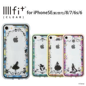 ディズニーキャラクター IIII fit Clear iPhoneSE 第2世代 /8/7/6s/6対応ケース アリス アリエル ベル ラプンツェル プリンセス かわいい キャラクター 人気|isfactory