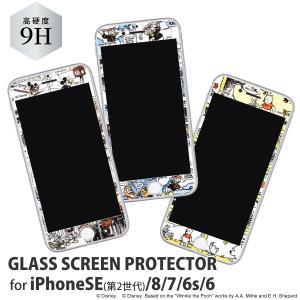 ディズニー キャラクター iPhone SE 第2世代 8/7/6s/6対応 ガラススクリーン プロテクター ミッキー ドナルド くまのプーさん  ガラス フィルム 画面保護 硬質|isfactory