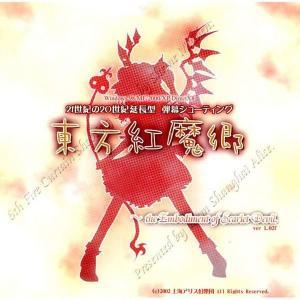 東方紅魔郷 the Embodiment of Scarlet Devil.