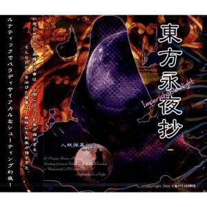 東方永夜抄 Imperishable Night.|isfactory