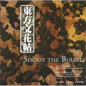 東方文花帖 Shoot the Bullet.|isfactory