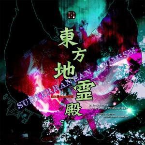 東方地霊殿 Subterranean Animism.|isfactory