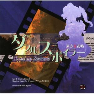 ダブルスポイラー 東方文花帖|isfactory