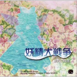 妖精大戦争 東方三月精|isfactory