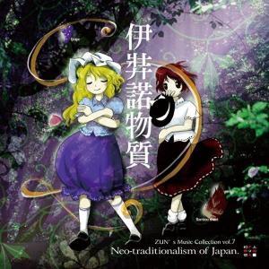 伊弉諾物質 Neo-traditionalism of Japan.|isfactory