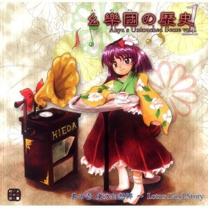 幺樂団の歴史1 Akyu's Untouched Score vol.1|isfactory