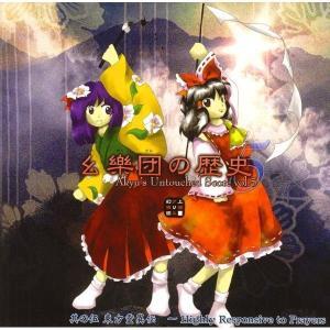 幺樂団の歴史5 Akyu's Untouched Score vol.5|isfactory
