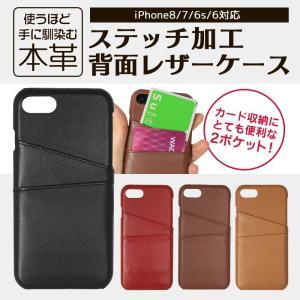 アウトレット iPhone8/iPhone7 対応 本革背面ケース  シンプル 無地 カード収納 送料無料 メール便 高級感 便利|isfactory