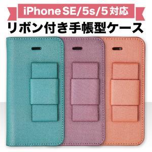 iPhoneSE/5s/5対応 手帳型ケース|isfactory