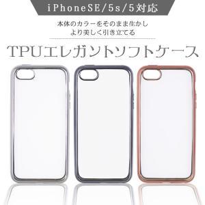 iPhoneSE/iPhone5s/iPhone5対応 エレガント背面ケース|isfactory