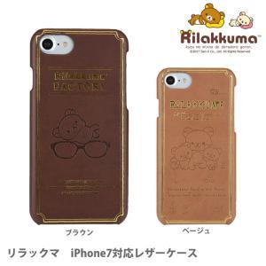 リラックマ iPhone8/7/6s/6対応 レザーケース|isfactory