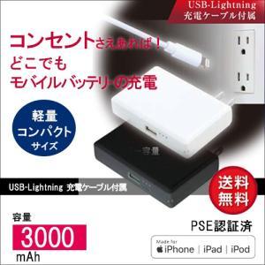 モバイルバッテリー Lightning    AC充電付き 3000mAh|isfactory