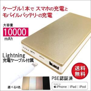 モバイルバッテリー Lightning in スタンダード 10000mAh|isfactory