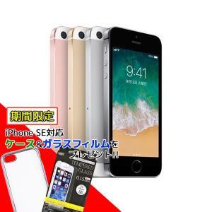 スマートフォン Apple iPhone SE 32GB SIMフリー 新品 未使用品 白ロム  SIMロック解除済み 赤ロム保証 isfactory