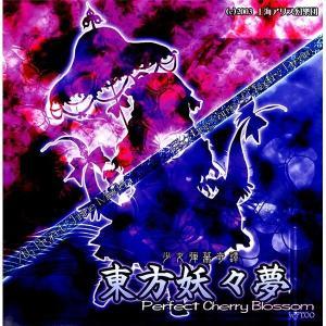 東方妖々夢 ~ Perfect Cherry Blossom.[同人PCソフト] [CD]|isfactory
