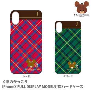 くまのがっこう iPhoneX対応ハードケース KG-147|isfactory