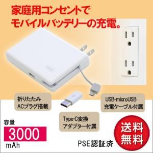 モバイルバッテリー microUSB AC充電付き 3000mAh 送料無料|isfactory