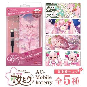 桜ミク モバイルバッテリー 5000mAh 限定品|isfactory