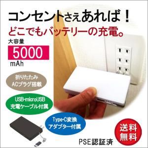 モバイルバッテリー microUSB AC充電付き 5000mAh|isfactory
