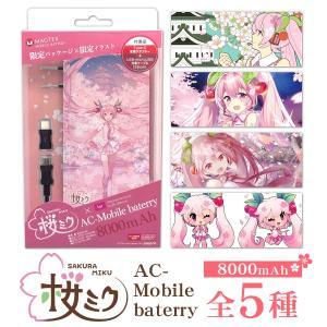 桜ミク モバイルバッテリー 8000mAh 限定品|isfactory